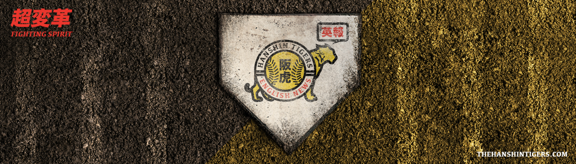 H-TEN – Hanshin Tigers English News
